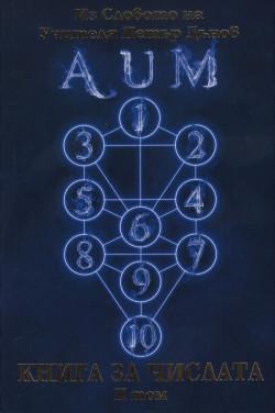 Книга за числата, том 2