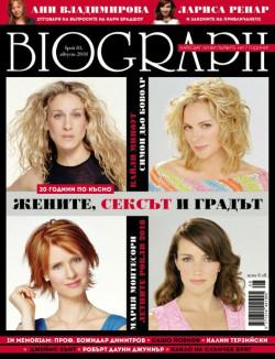 списание Biograph, брой №83