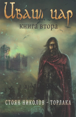 Иваил Цар, книга 2
