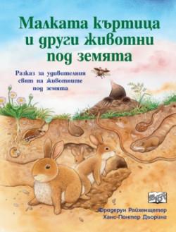 Малката къртица и други животни под земята