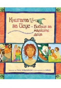 Книгата за Исус – Библия за малките деца