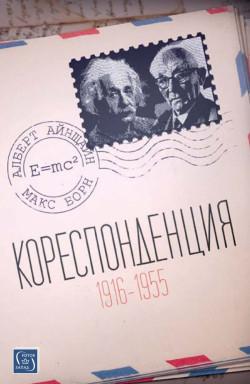 Кореспонденция (1916 – 1955)