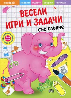 Весели игри и задачи със слонче