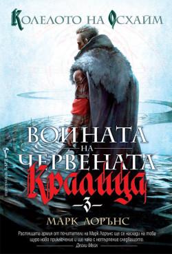 Войната на червената кралица, книга 3: Колелото на Осхайм