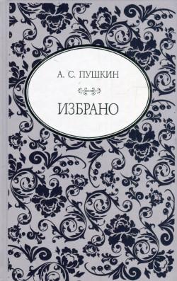 Избрано (А. С. Пушкин)