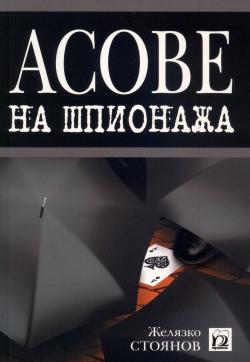 Асове на шпионажа