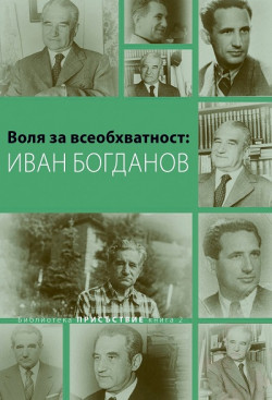 Воля за всеобхватност – Иван Богданов