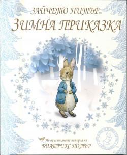 Зайчето Питър. Зимна приказка