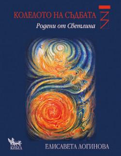 Колелото на съдбата, книга 3: Родени от Светлина