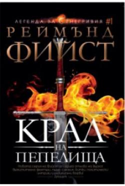 Легенда за Огнегривия. Крал на пепелища, книга 1