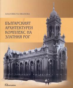 Българският архитектурен комплекс на Златния рог