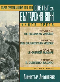 Светът за българския воин, книга 3. Първа световна война 1915-1918г.