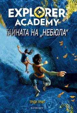 "Explorer Academy. ""Тайната на Небюла"""
