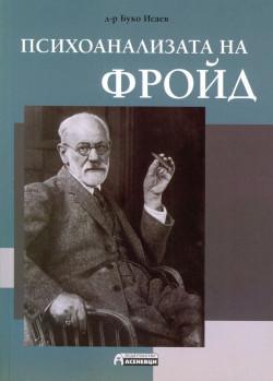 Психоанализата на Фройд