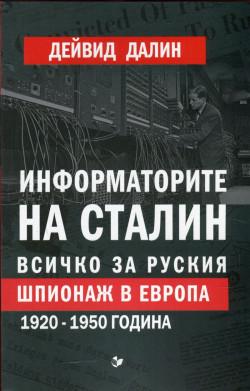 Информаторите на Сталин. Всичко за руския шпионаж в Европа 1920-1950 година