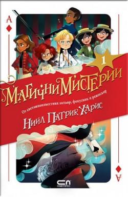 Магични мистерии, книга 1