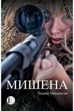 Мишена