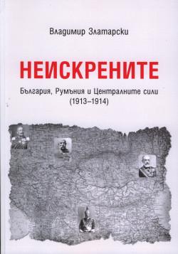 Неискрените. България, Румъния и Централните сили (1913-1914)