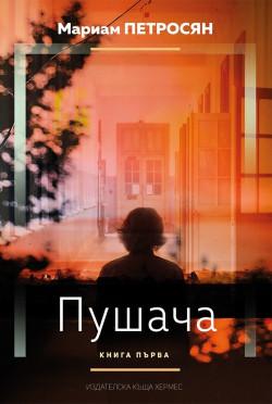 Пушача, книга 1