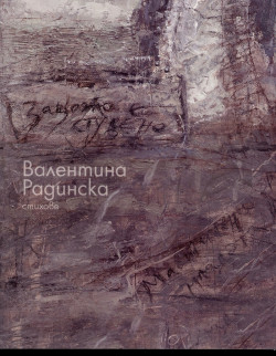 Стихове. Валентина Радинска