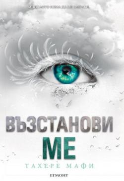 Възстанови ме, книга 4