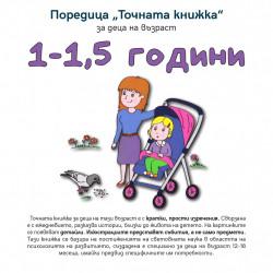 Точната книжка за деца на възраст 1 – 1,5 години