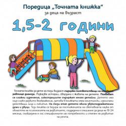Точната книжка за деца на възраст 1,5 – 2 години