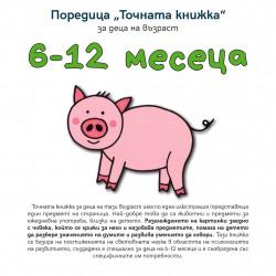 Точната книжка за деца на възраст 6 – 12 месеца