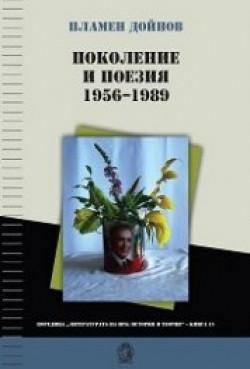 Поколение и поезия 1956-1989