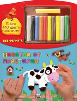 Животни от пластилин във фермата
