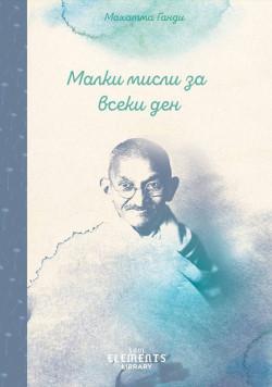 Малки мисли за всеки ден – Махатма Ганди