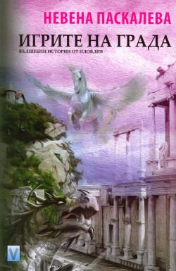 Игрите на града. Вълшебни истории от Пловдив