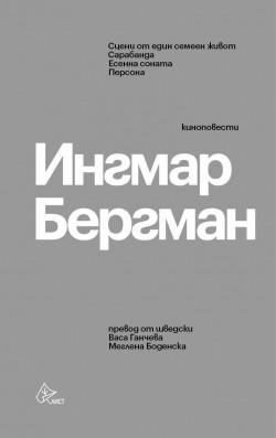 Ингмар Бергман – Киноповести