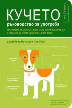 Кучето – ръководство за употреба