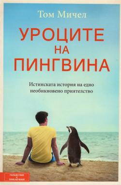 Уроците на пингвина