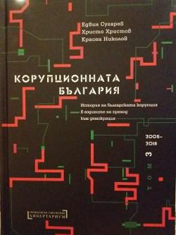 Корупционната България. Том III, 2005-2018
