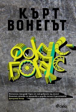 Фокус-Бокус