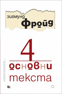 4 основни текста
