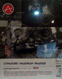 АРТизанин, брой №11