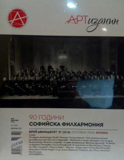 АРТизанин, брой №12 А
