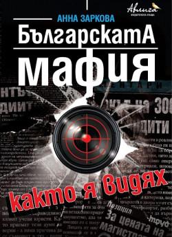 Българската мафия, както я видях