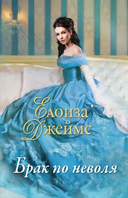 Отчаяни херцогини, книга 4: Брак по неволя