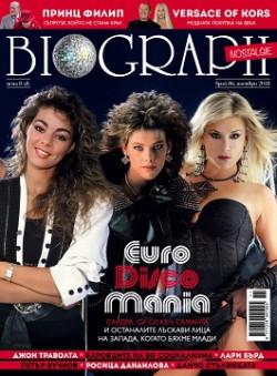списание Biograph, брой №86