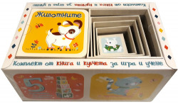 Комплект от книга и кубчета за игра и учене – Животните