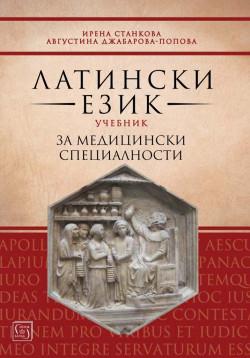 Латински език – Учебник за медицински специалности