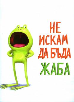Не искам да бъда жаба