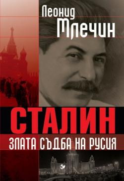 Сталин – злата съдба на Русия