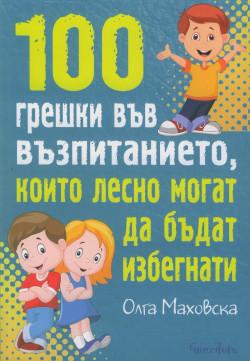 100 грешки във възпитанието, които лесно могат да бъдат избегнати