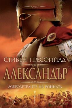 Александър – добродетелите на войната