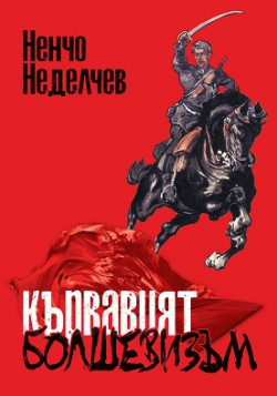 Кървавият болшевизъм